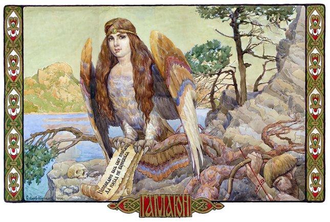 С каким мифологическим существом связан русский обычай