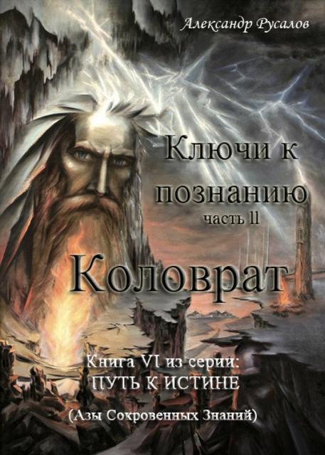 Путь к Истине Том V. Ключи к Познанию Часть I Ведагор (2011) PDF.